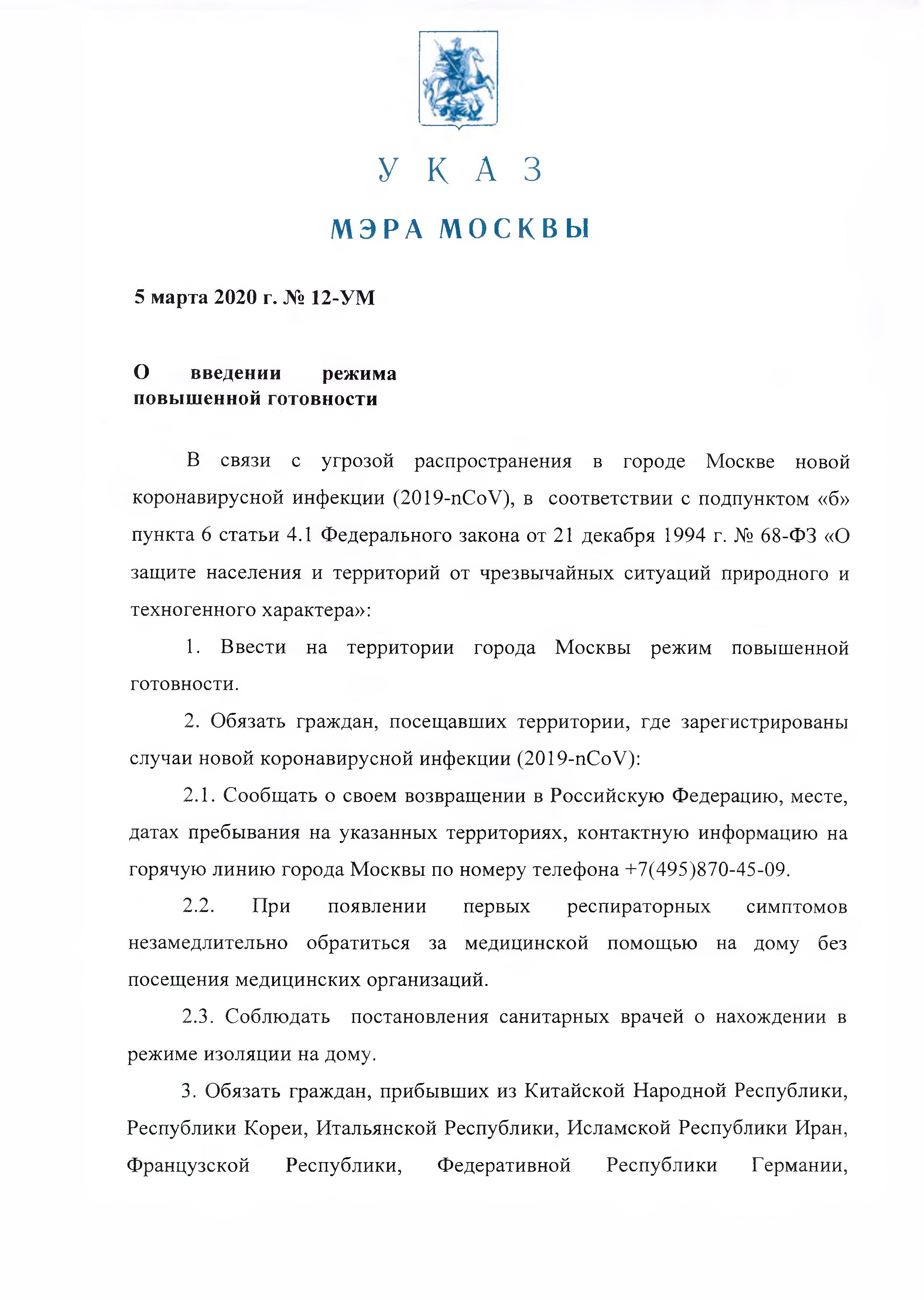 Decree from the Mayor of Moscow.1