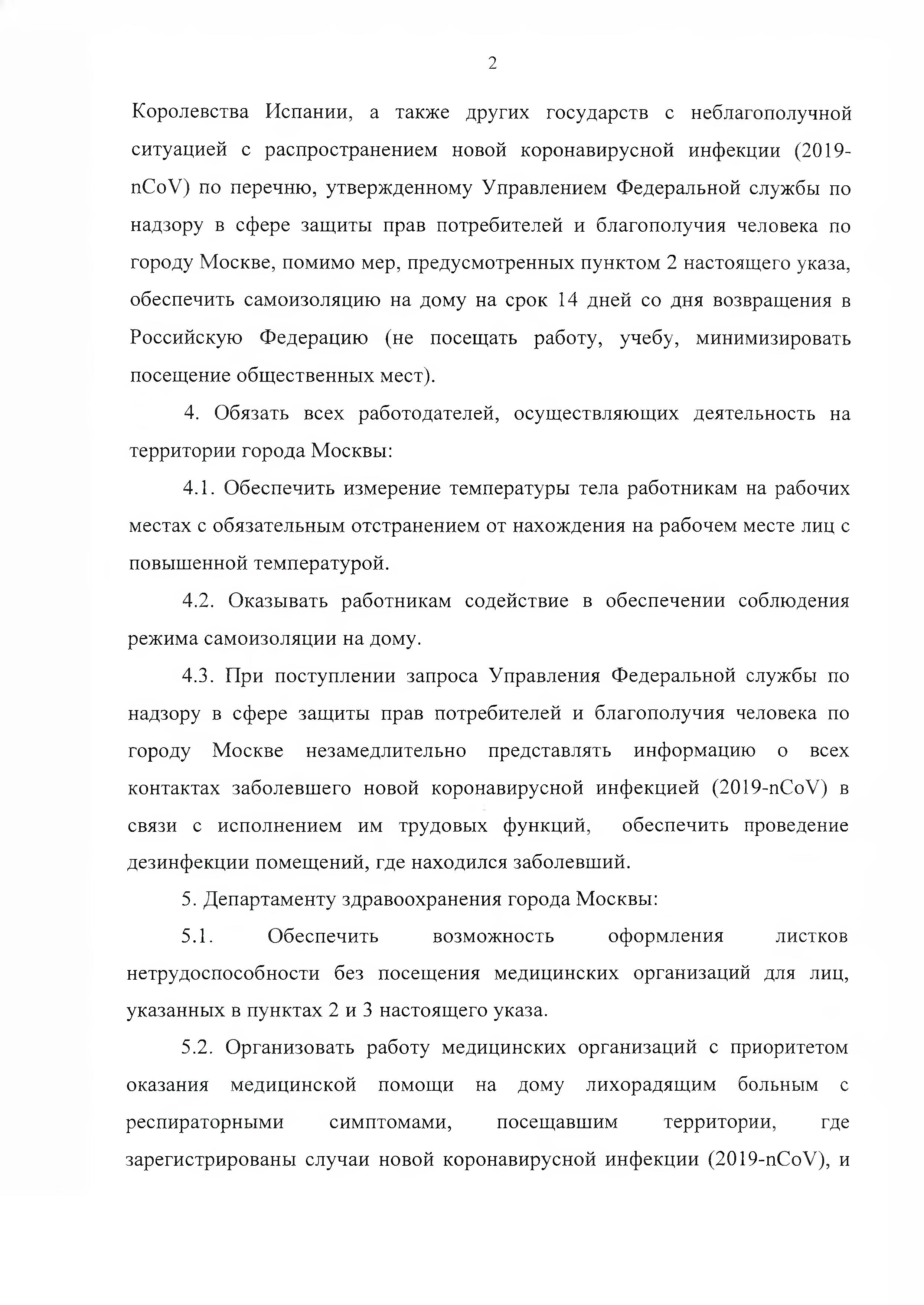 Decree from the Mayor of Moscow.2